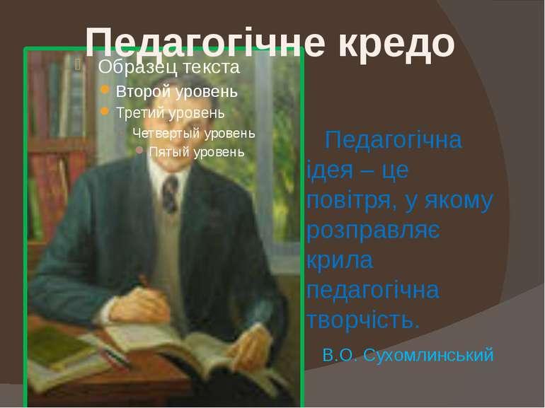 Педагогічна ідея – це повітря, у якому розправляє крила педагогічна творчість...