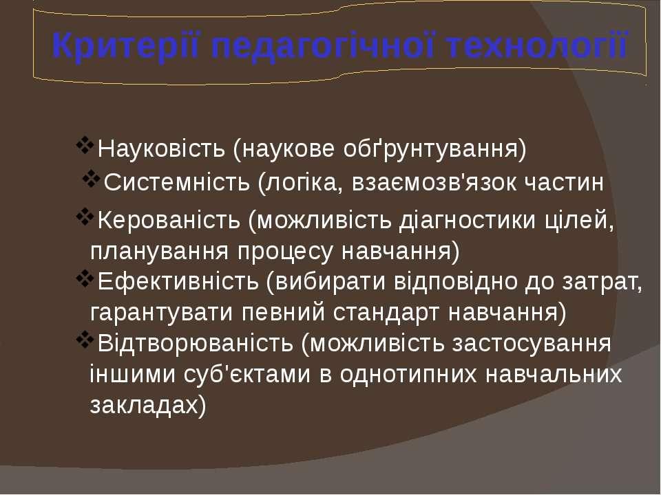 Критерії педагогічної технології Науковість (наукове обґрунтування) Системніс...