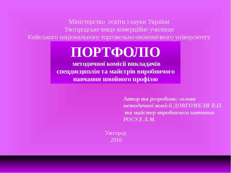 Міністерство освіти і науки України Ужгородське вище комерційне училище Київс...