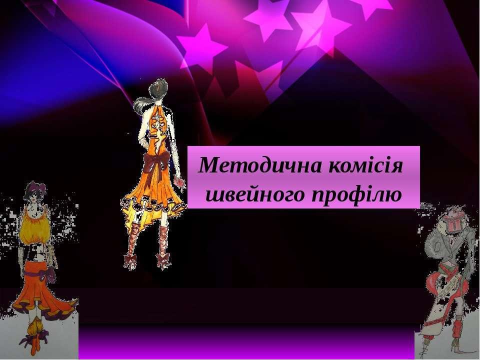 Методична комісія швейного профілю