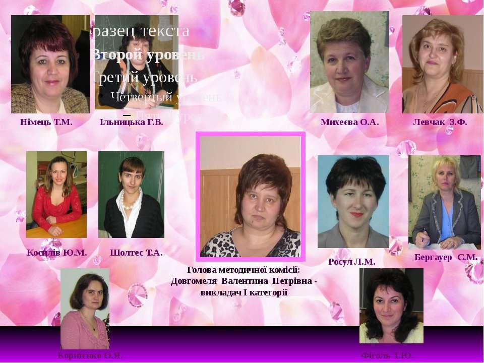 Голова методичної комісії: Довгомеля Валентина Петрівна - викладач І категорі...