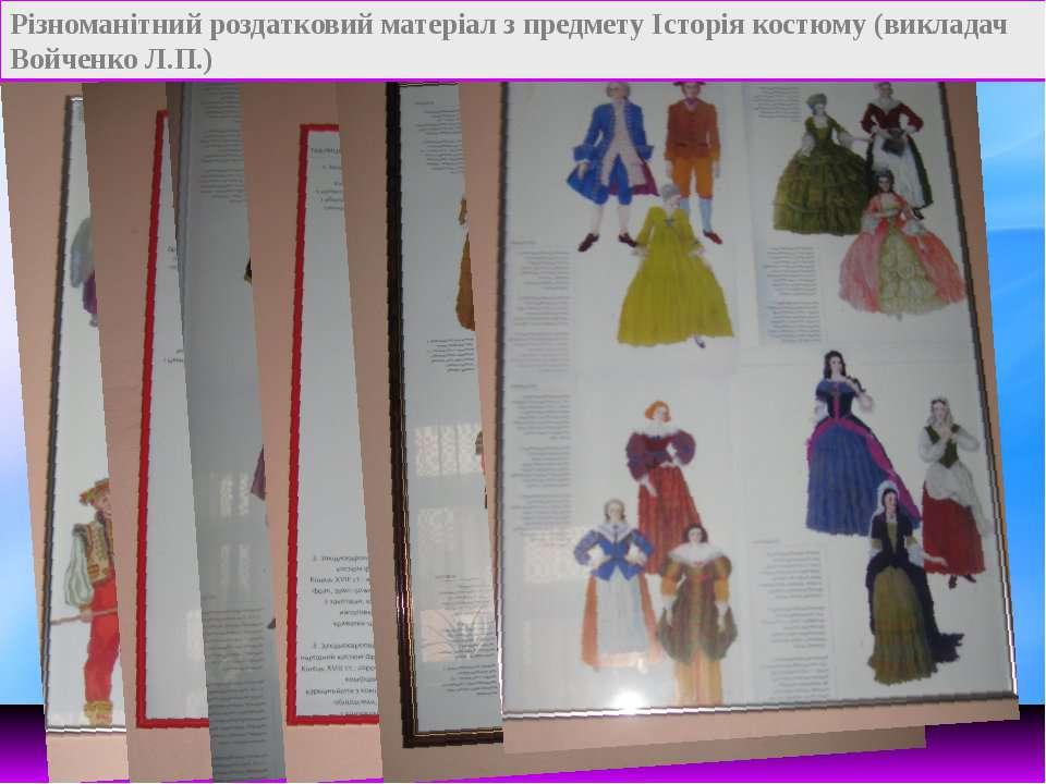 Різноманітний роздатковий матеріал з предмету Історія костюму (викладач Войче...
