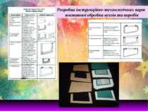 Розробка інструкційно-технологічних карт поетапної обробки вузлів та виробів