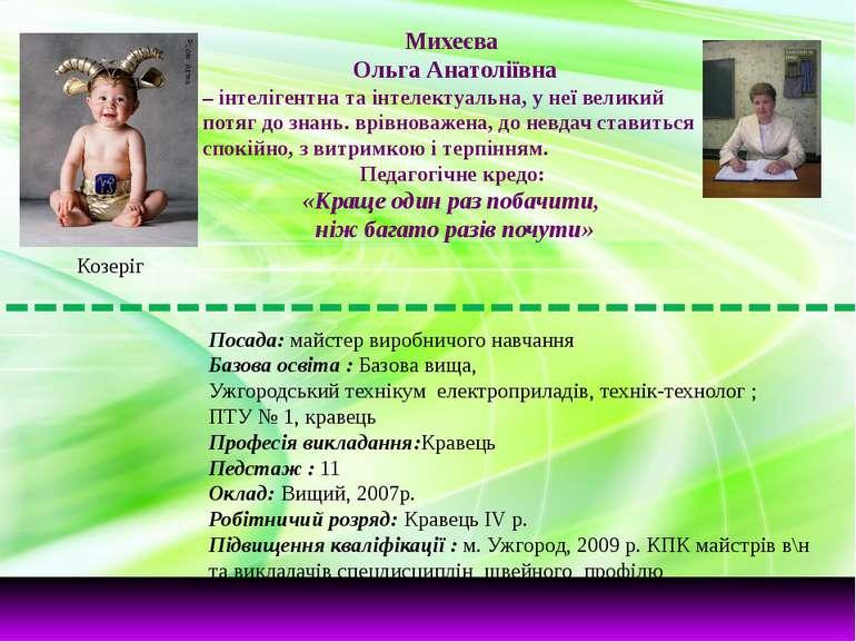 Михеєва Ольга Анатоліївна – інтелігентна та інтелектуальна, у неї великий пот...