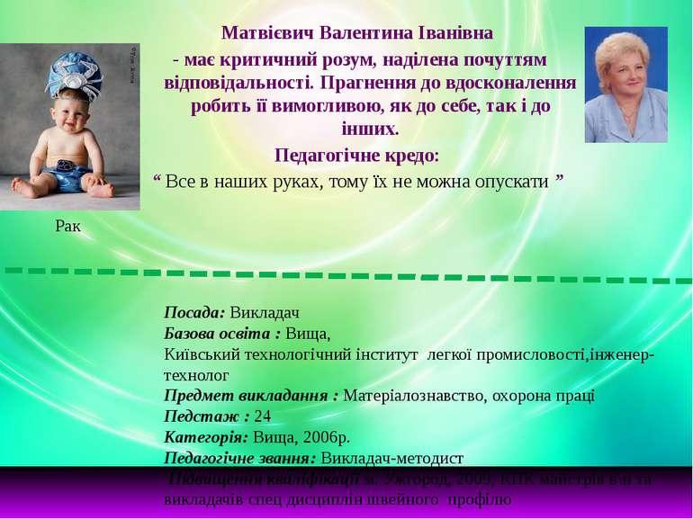 Посада: Викладач Базова освіта : Вища, Київський технологічний інститут легко...