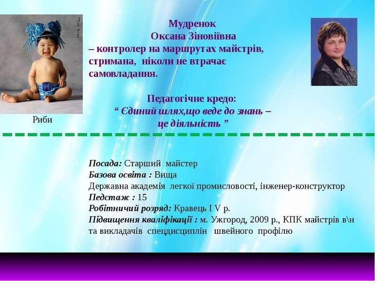 Мудренок Оксана Зіновіївна – контролер на маршрутах майстрів, стримана, нікол...