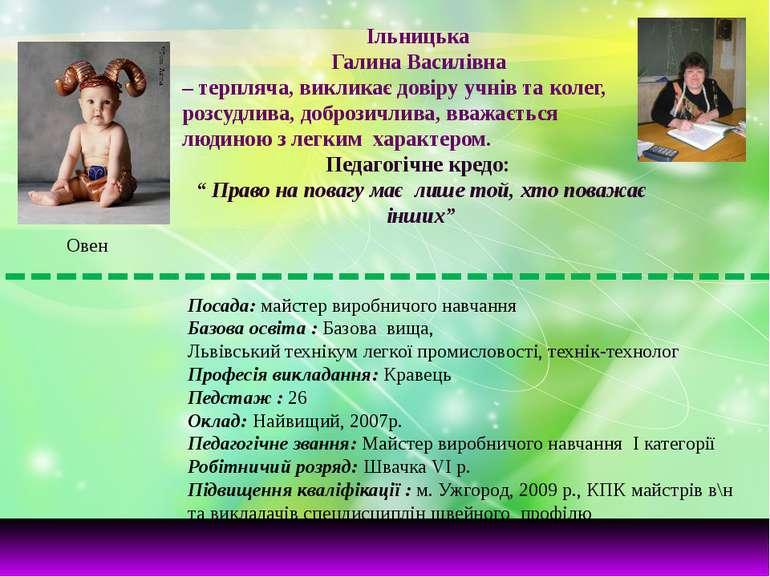 Ільницька Галина Василівна – терпляча, викликає довіру учнів та колег, розсуд...