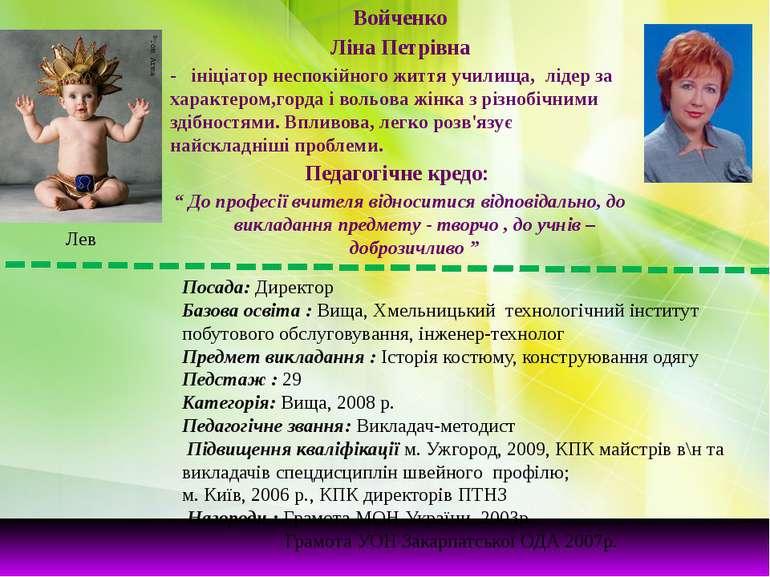 Войченко Ліна Петрівна - ініціатор неспокійного життя училища, лідер за харак...