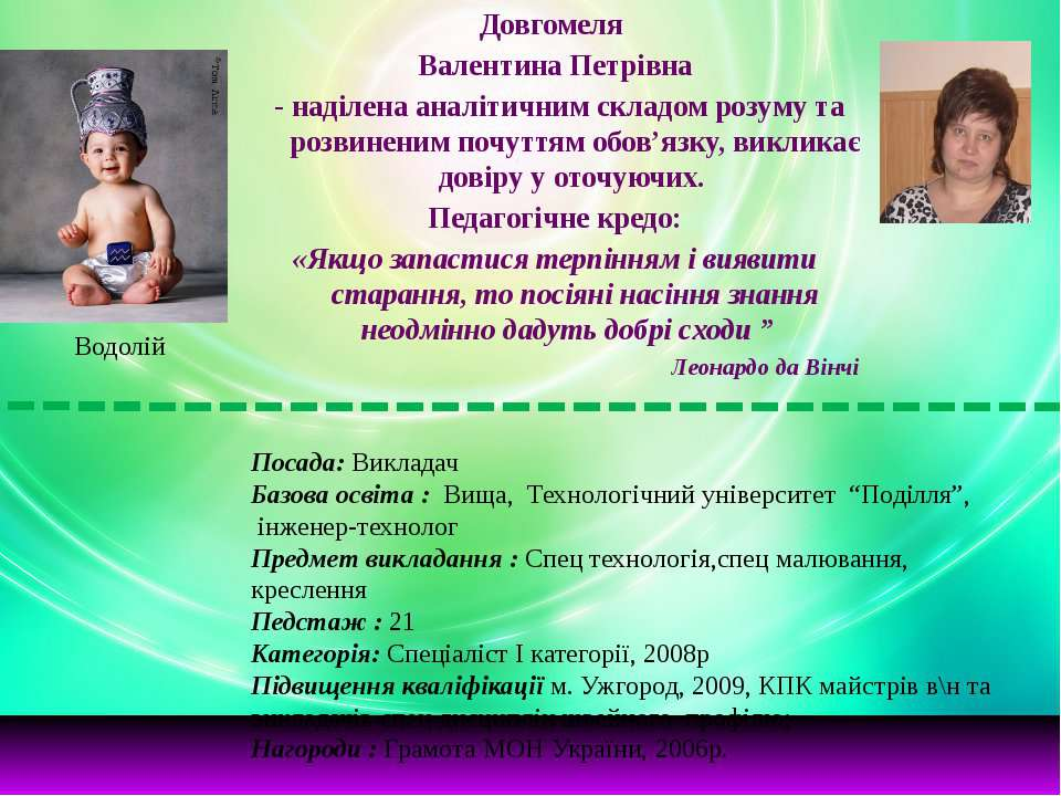 Довгомеля Валентина Петрівна - наділена аналітичним складом розуму та розвине...
