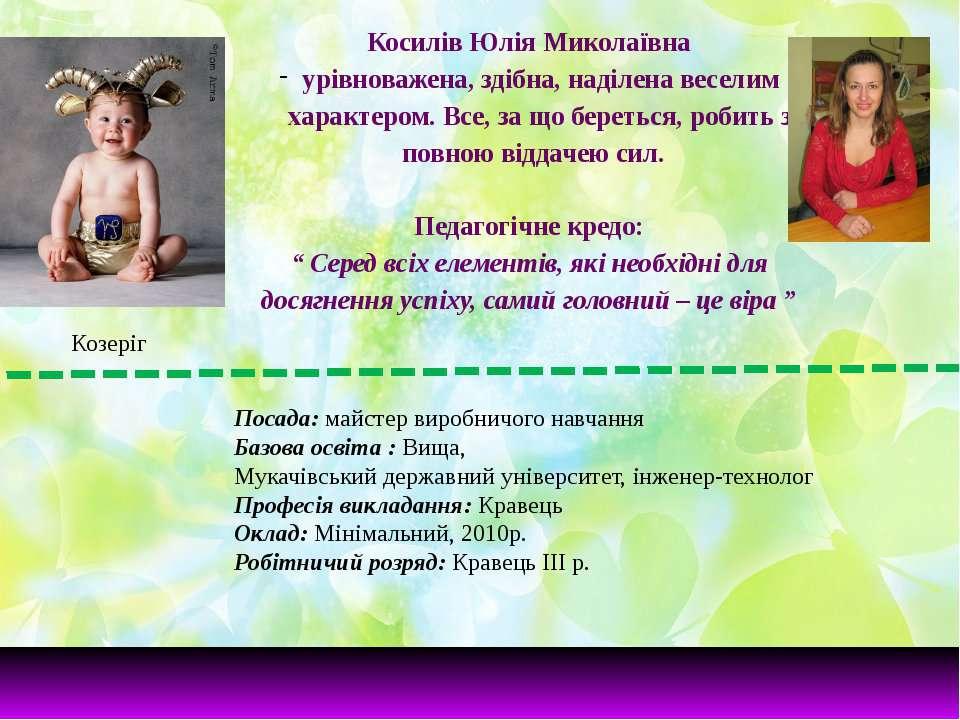 Косилів Юлія Миколаївна урівноважена, здібна, наділена веселим характером. Вс...