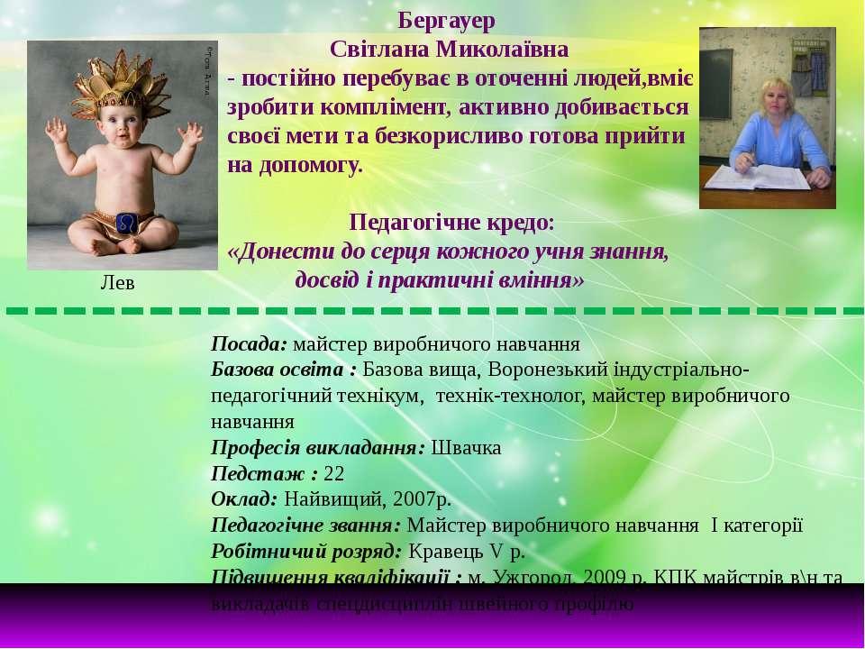 Бергауер Світлана Миколаївна - постійно перебуває в оточенні людей,вміє зроби...