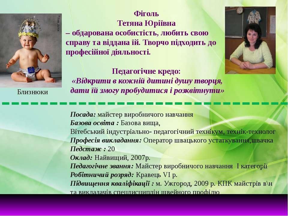 Фіголь Тетяна Юріївна – обдарована особистість, любить свою справу та віддана...