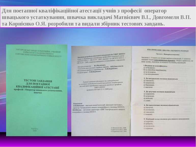 Для поетапної кваліфікаційної атестації учнів з професії оператор швацького у...