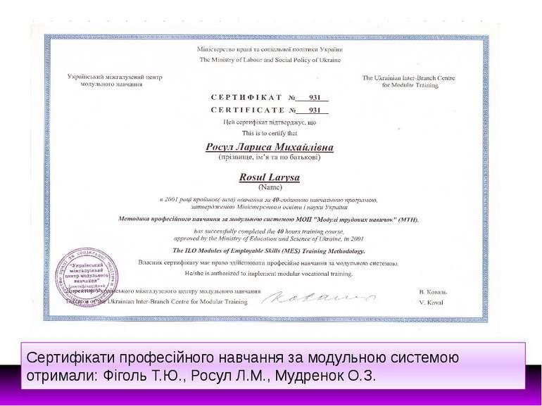 Сертифікати професійного навчання за модульною системою отримали: Фіголь Т.Ю....