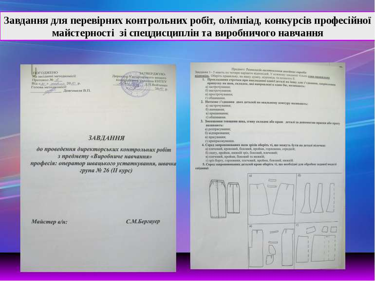 Завдання для перевірних контрольних робіт, олімпіад, конкурсів професійної ма...