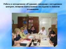 Робота в методичному об'єднанні, співпраця з методичним центром, вищими навча...