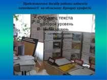 Представлення досвіду роботи педагогів методкомісії на обласному Ярмарку проф...