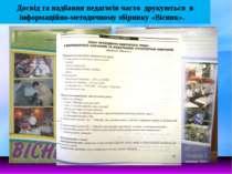 Досвід та надбання педагогів часто друкуються в інформаційно-методичному збір...