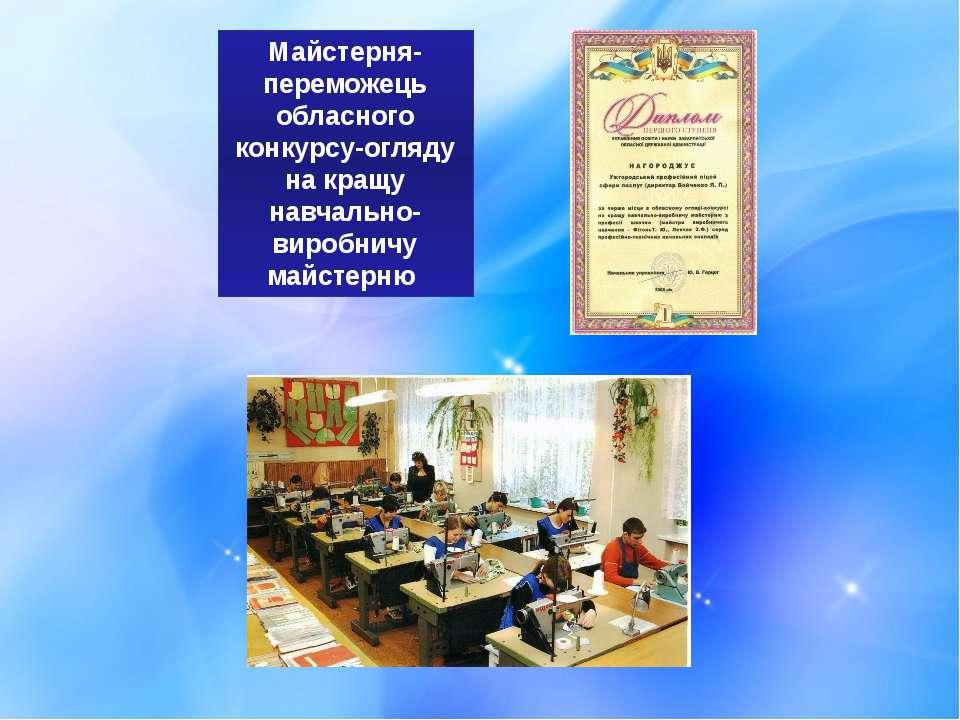 Майстерня-переможець обласного конкурсу-огляду на кращу навчально-виробничу м...