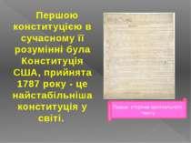 Першою конституцією в сучасному її розумінні була Конституція США, прийнята 1...