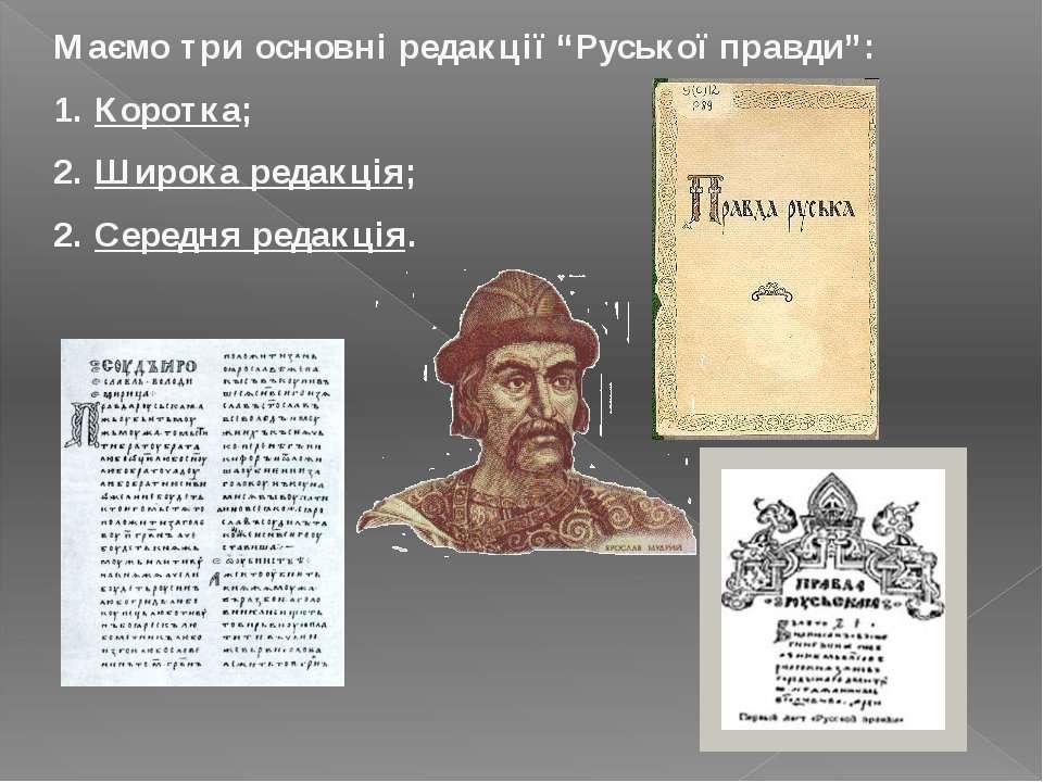 """Маємо три основні редакції """"Руської правди"""": 1. Коротка; 2. Широка редакція; ..."""