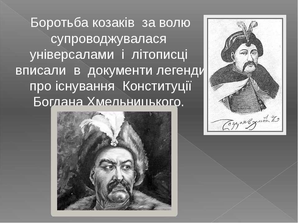 Боротьба козаків за волю супроводжувалася універсалами і літописці вписали в ...