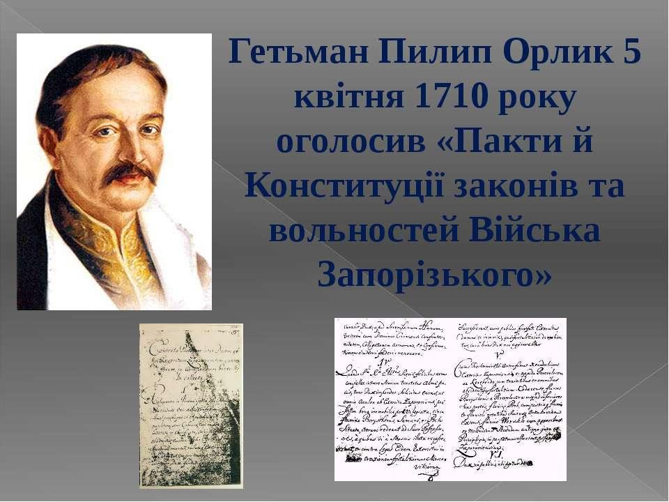 Гетьман Пилип Орлик 5 квітня 1710 року оголосив «Пакти й Конституції законів ...