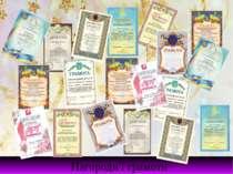 Нагороди і грамоти
