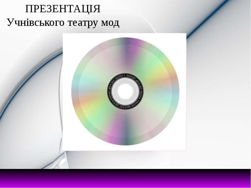 ПРЕЗЕНТАЦІЯ Учнівського театру мод