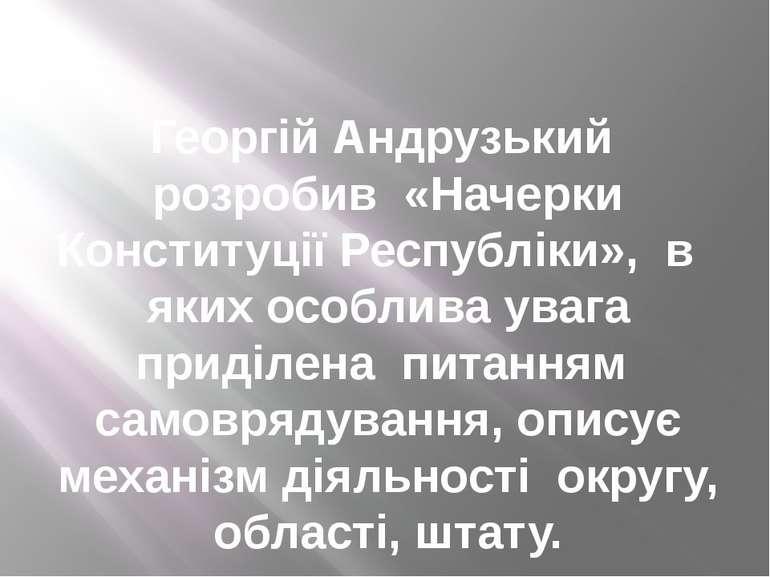 Георгій Андрузький розробив «Начерки Конституції Республіки», в яких особлива...
