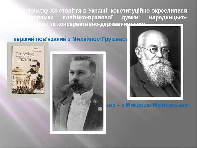 На початку ХХ століття в Україні конституційно окреслилися два напрямки політ...