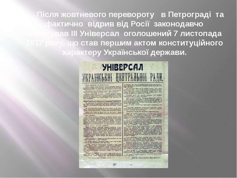 Після жовтневого перевороту в Петрограді та фактично відрив від Росії законод...
