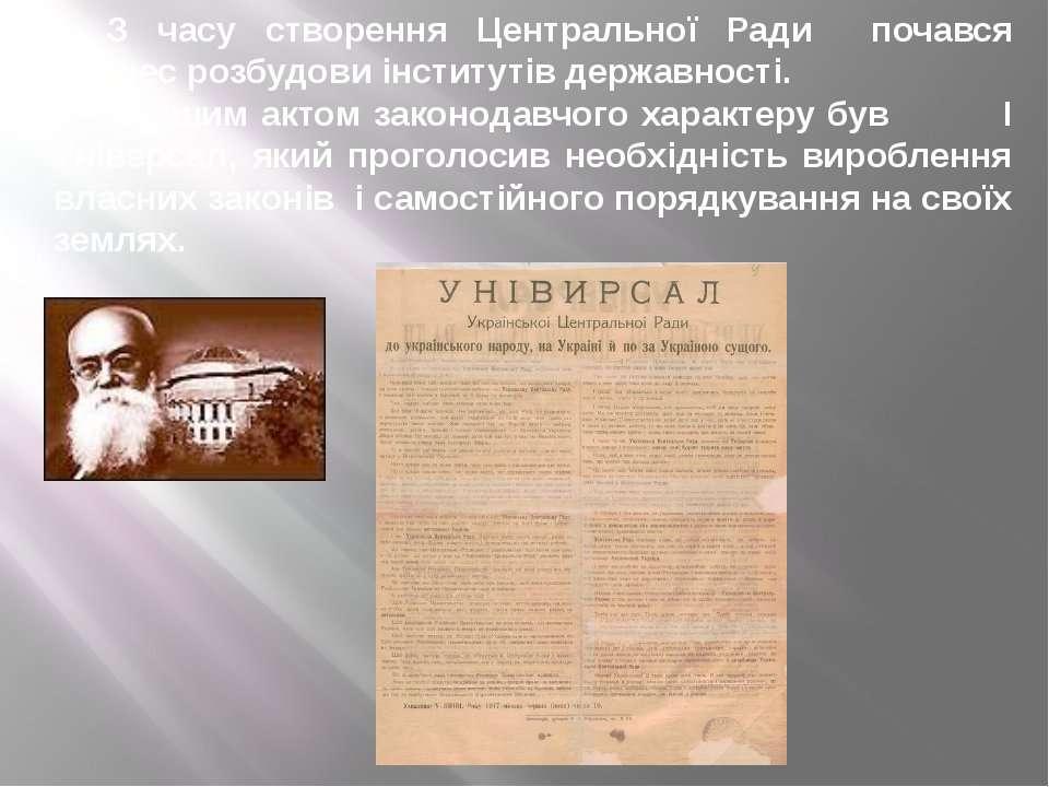 З часу створення Центральної Ради почався процес розбудови інститутів державн...