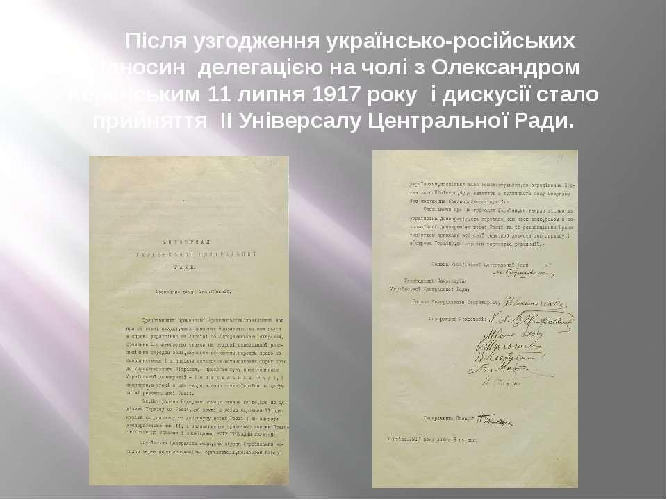 Після узгодження українсько-російських відносин делегацією на чолі з Олександ...