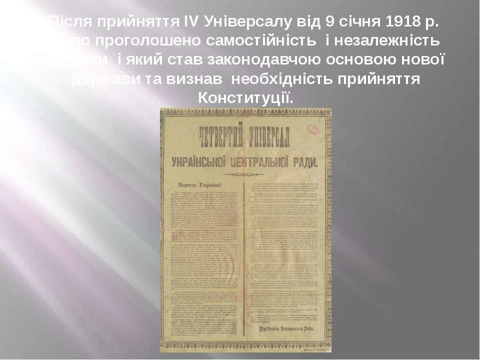 Після прийняття ІV Універсалу від 9 січня 1918 р. було проголошено самостійні...