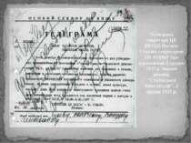 Телеграма секретаря ЦК ВКП(б) Йосипа Сталіна секретареві ЦК КП(б)У про відзна...