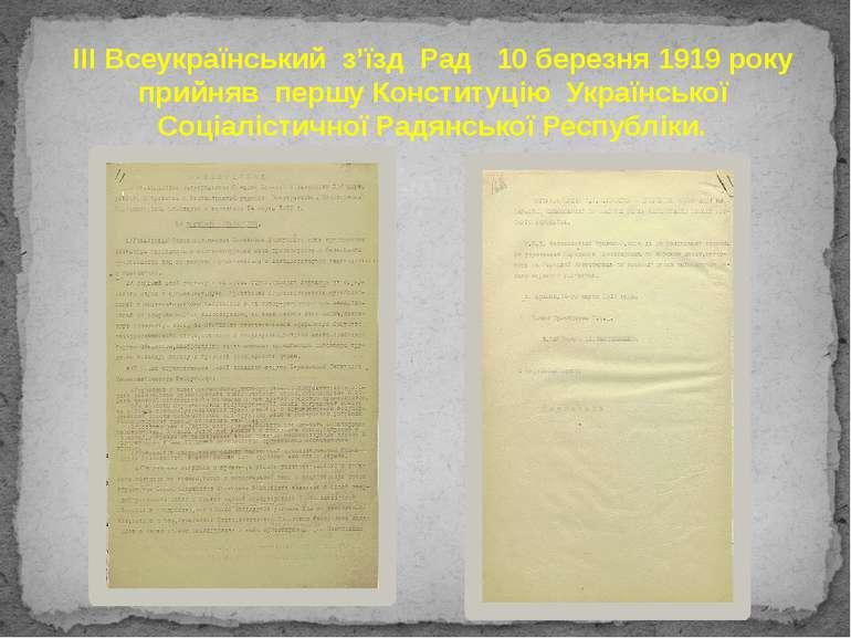 ІІІ Всеукраїнський з'їзд Рад 10 березня 1919 року прийняв першу Конституцію У...
