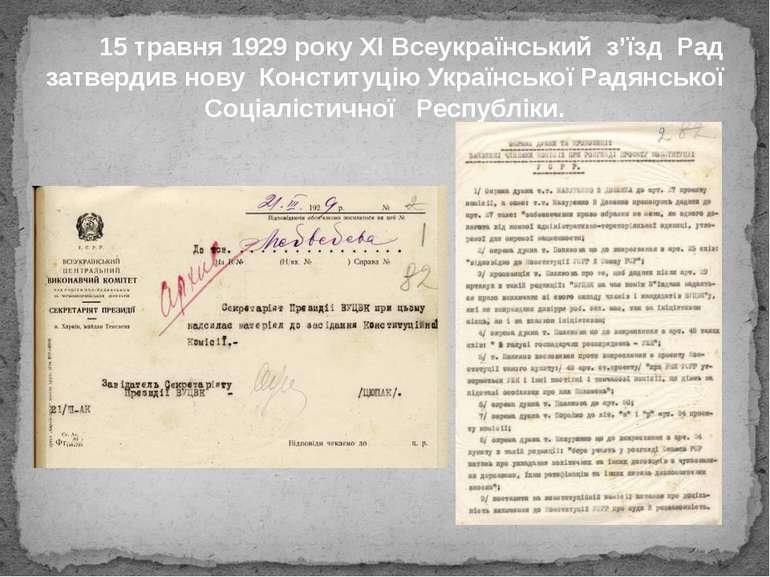 15 травня 1929 року ХІ Всеукраїнський з'їзд Рад затвердив нову Конституцію Ук...