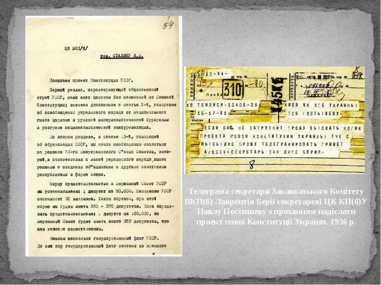 Телеграма секретаря Закавказького Комітету ВКП(б) Лаврентія Берії секретареві...