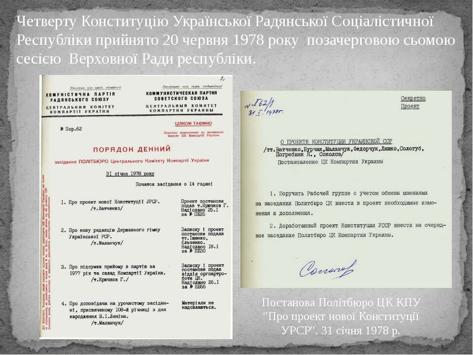 Четверту Конституцію Української Радянської Соціалістичної Республіки прийнят...