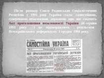 Після розпаду Союзу Радянських Соціалістичних Республік у 1991 році Україна с...