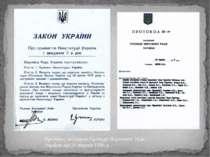 Протокол засідання Президії Верховної Ради України від 26 червня 1996 р.