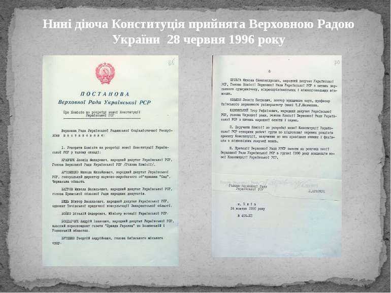 Нині діюча Конституція прийнята Верховною Радою України 28 червня 1996 року