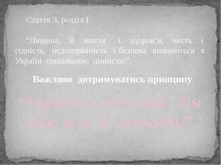 """Стаття 3, розділ І: """"Людина, її життя і здоров'я, честь і гідність, недоторка..."""