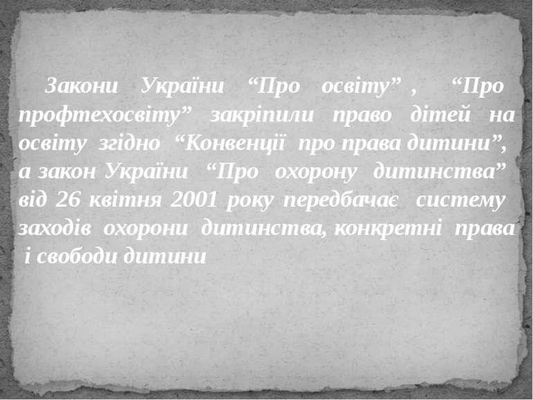 """Закони України """"Про освіту"""" , """"Про профтехосвіту"""" закріпили право дітей на ос..."""