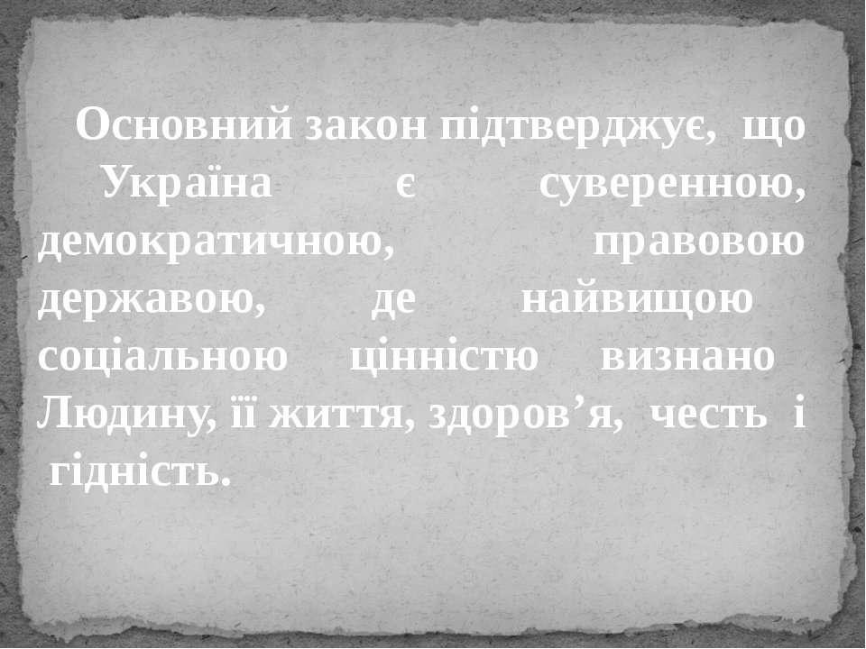 Основний закон підтверджує, що Україна є суверенною, демократичною, правовою ...