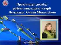 Участь в обласних методичних секціях Розробка дидактичного матеріалу Методичн...