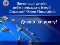 Презентація досвіду роботи викладача історії Лопакової Олени Миколаївни