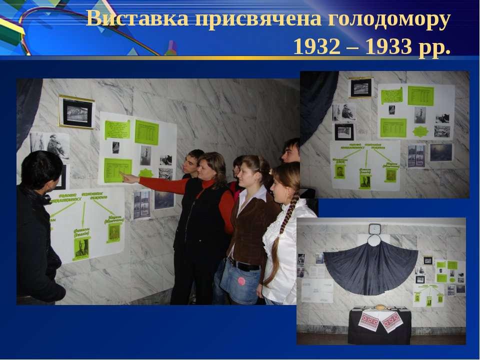 1 Учні із задоволенням відвідують уроки історії та приймають активну участь у...