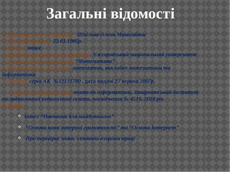 1. Прізвище, ім'я, по батькові: Шпілька Олена Миколаївна 2. Дата народження: ...